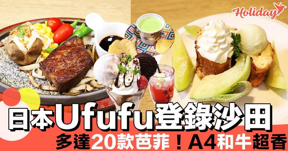 九洲ufufu Cafe登錄沙田新城市!A4和牛、意粉、芭菲必食!
