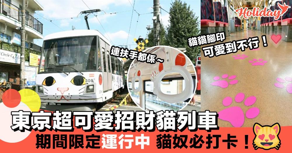 召喚所有喵星人~東京期間限定招財貓電車行駛注意!!真係超可愛啊~~