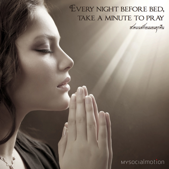 Every night before bed, take a minute to pray