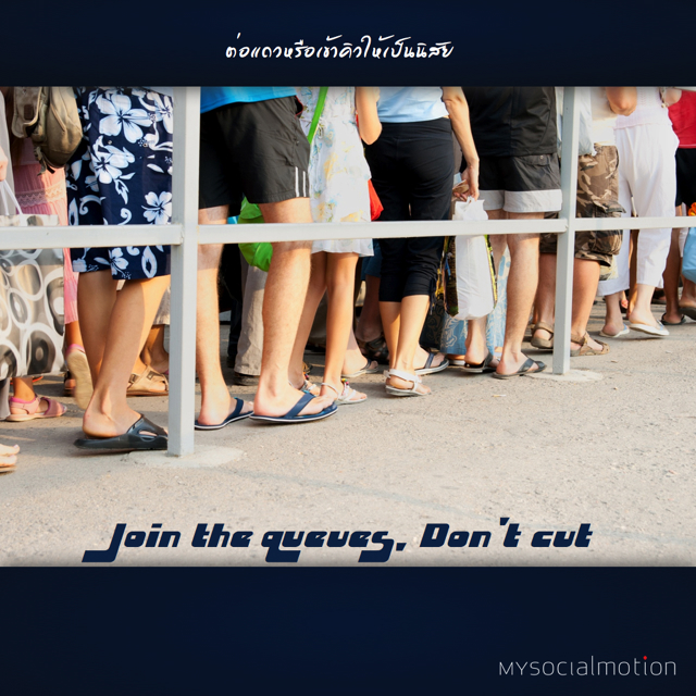 Join the queues, Don't Cut.