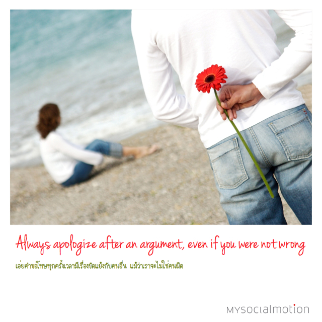 Always apologize after an argument, even if you were not wrong
