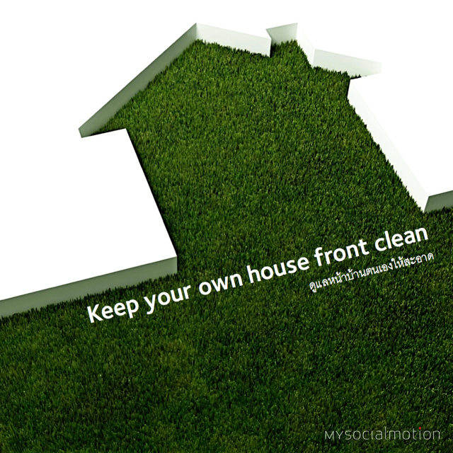Keep your own house front clean