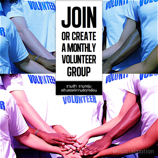 Join or create a monthly volunteer group
