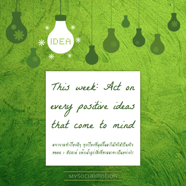 This week: Act on every positive ideas that come to mind