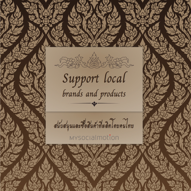 Support local brands and products