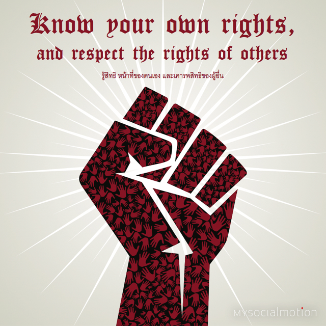 Know your own rights, and respect the rights of others
