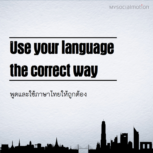 Use your language the correct way