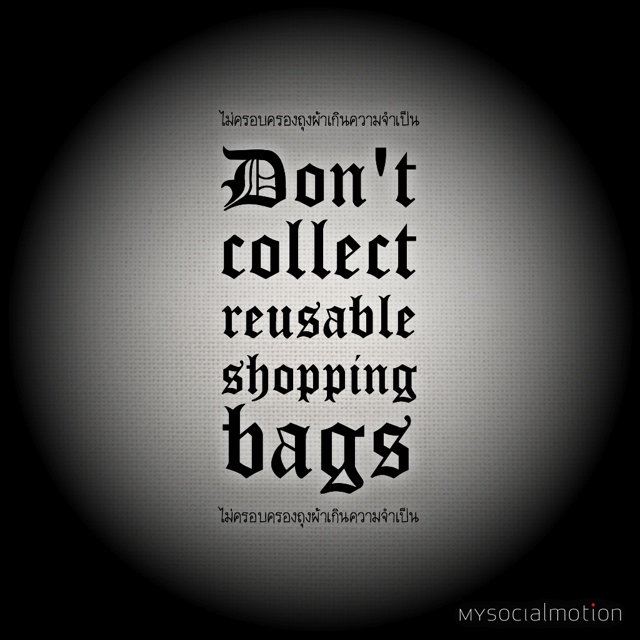 Don't collect reusable shopping bags (use them!)