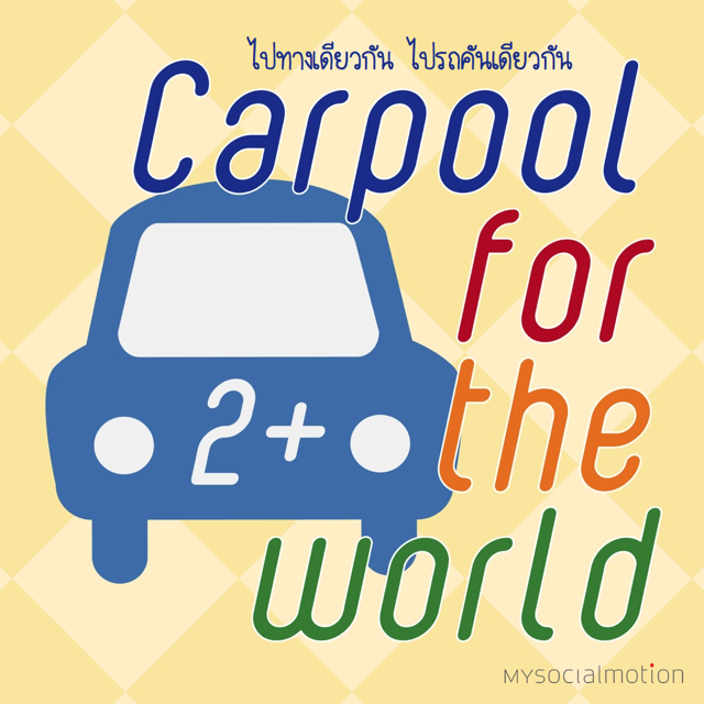 Carpool