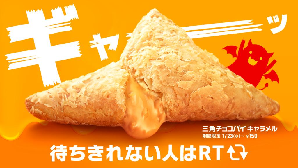 Twitter @McDonaldsJapan