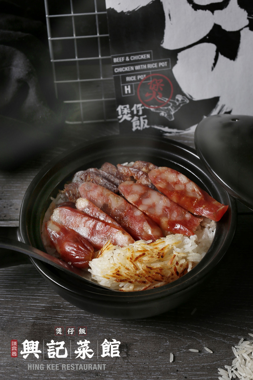 【陳興發 興記菜館】腊味煲仔飯_推薦價180元