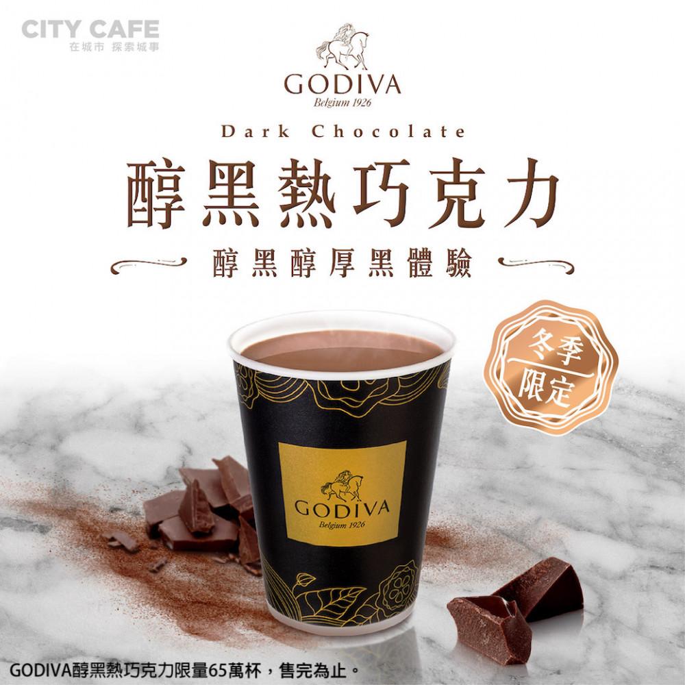 GODIVA醇黑熱巧克力在全台7-ELEVEN獨家上市
