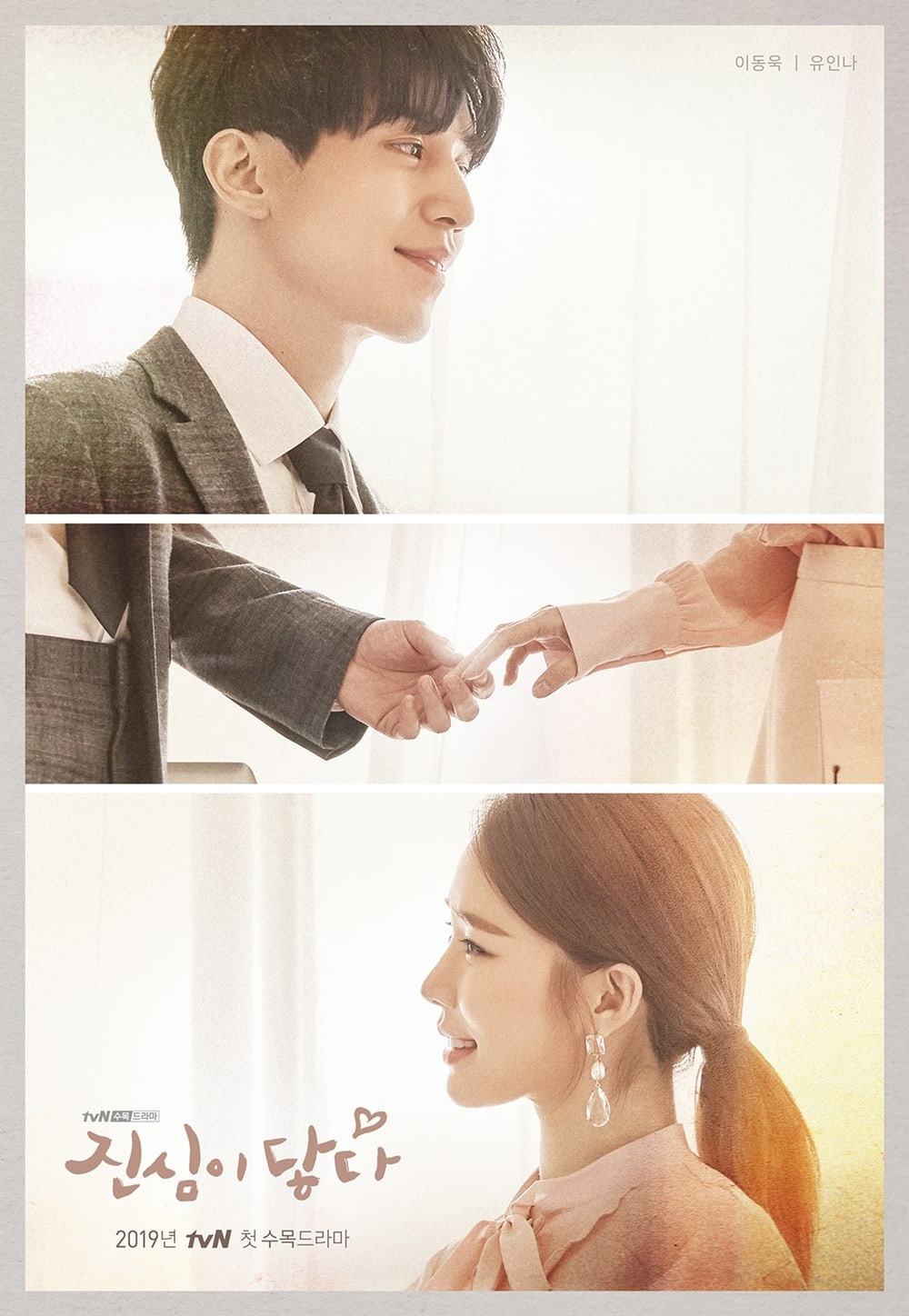 lee-dong-wook-yoo-in-na-touch-your-heart