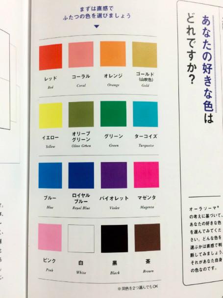 日本网友疯转的超准颜色【心理测验】 - 从喜欢的颜色分析你的优点和缺点!