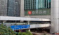 Hang Seng Bank headquarters Hong Kong, hr