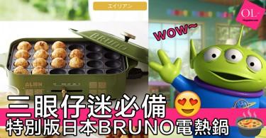 超可愛~日本迪士尼 X BRUNO 電熱鍋推出三眼仔特別版!仲未入手嘅姐妹可以考慮下喇~