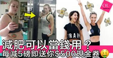 賣脂肪不再是夢!屈臣氏「脂肪當錢駛」計劃,減肥動力再燃起,最高可換$1000禮卷〜!