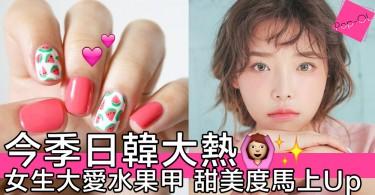 夏日限定款式!日韓女生大愛的水果美甲,甜美度瞬間提升!