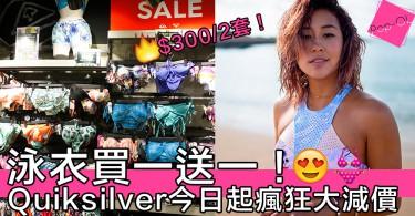 機會嚟喇~Quiksilver全線大減價,Bikini、連身裙、男裝衝浪褲通通買一送一,快去掃貨喇喂!