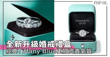 Tiffany & Co.全新婚戒禮盒一改原來的深藍色調,換上完美經典Tiffany Blue,你會Say Yes嗎﹖