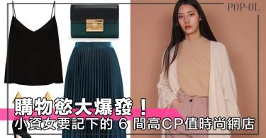 CP值極高!小資女們要記下的 6 間超值時尚網店,購物慾要即將大爆發了~!