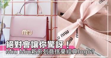 Miu Miu改logo了!以特大的「Miu」字金屬鎖扣取代經典設計,這會是你杯茶嗎﹖