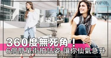 只要學會6個簡單的街拍站姿,你也可以成為美酷模特兒,360度無死角,怎麼拍都美美的~!