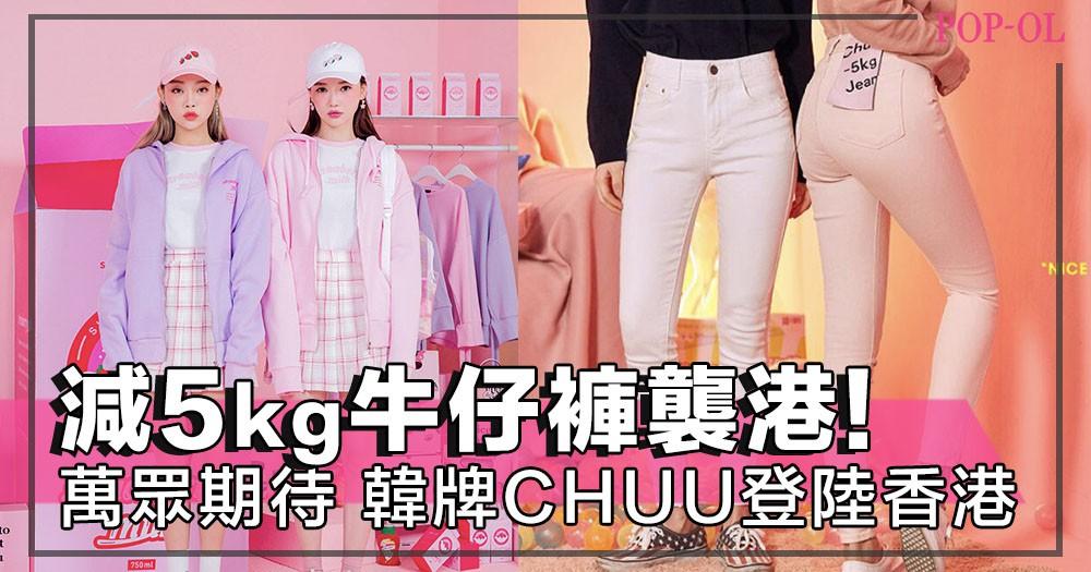 毋須再親身去韓國朝聖~!韓國知名時尚品牌CHUU襲港開旗艦店,明星商品「減5KG即顯瘦牛仔褲」銷售過百萬條!