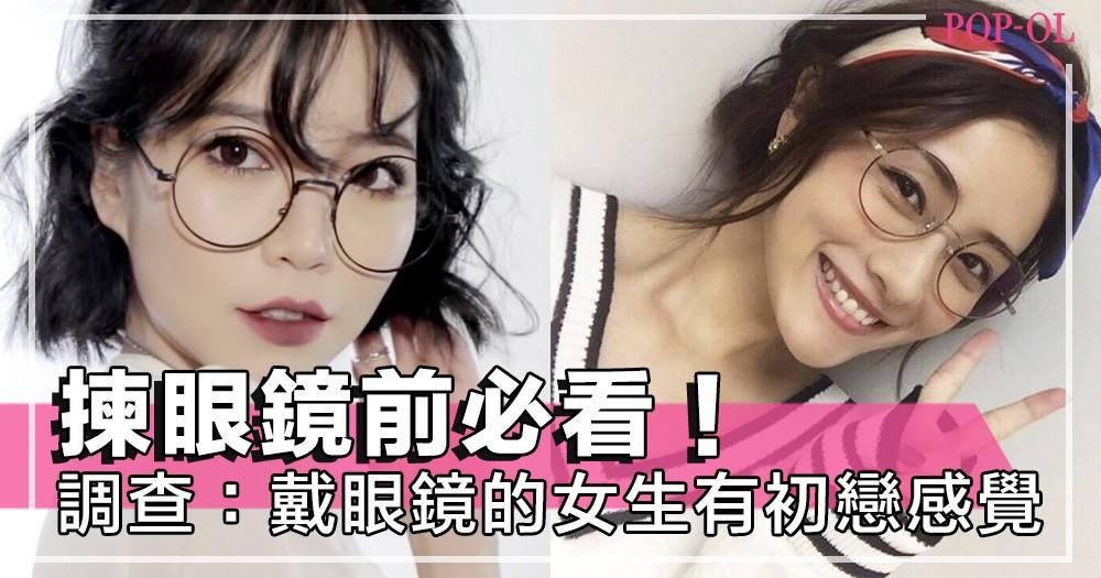 日本調查:62%男生較喜歡女生佩戴眼鏡!潮跟「日本最佳眼鏡佩戴者獎」石原里美學揀眼鏡Tips~