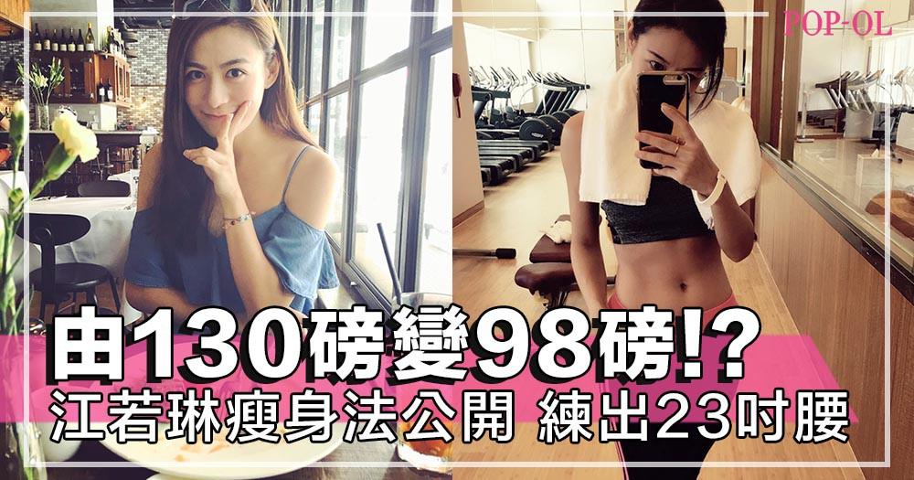 江若琳體重曾達130磅!靠自己的一套飲食運動習慣,成功減肥練出23吋纖腰~!