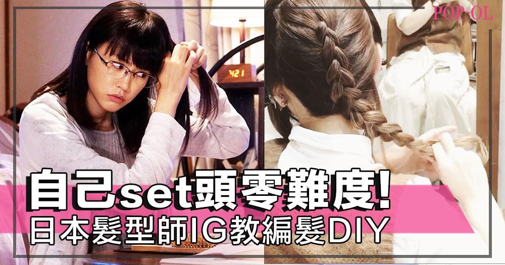 一個一定要follow 的IG!日本髮型師傳授編髮技巧,學會自行打造時尚髮型~