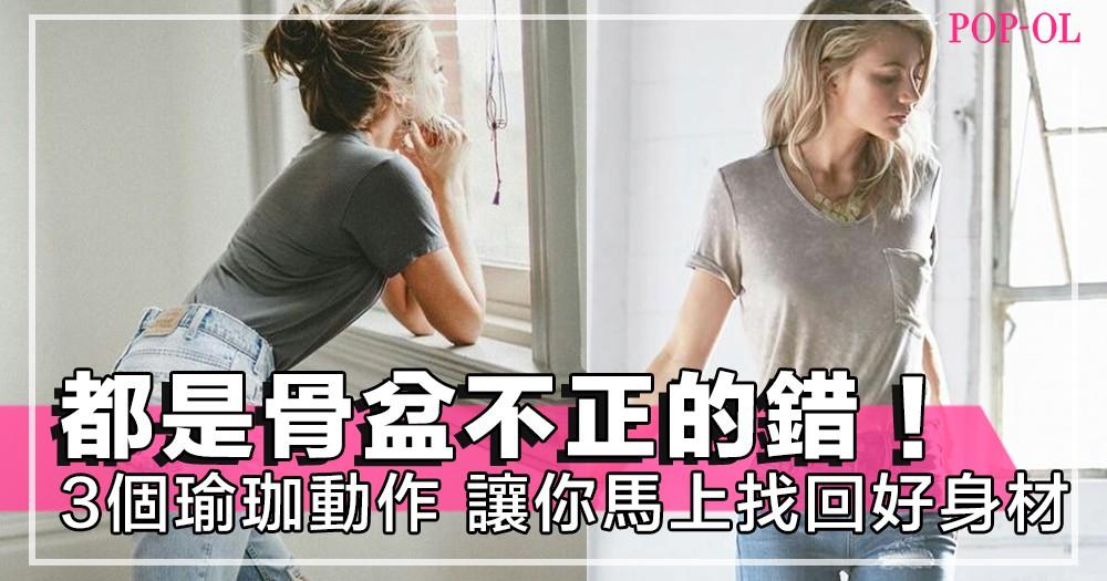 每天用5分鐘矯正骨盆!打造好身材的基礎,必學3個簡單瑜珈動作~!
