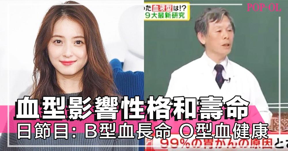 日本節目討論血型引發熱議,血型能影響性格和壽命,B型血較長命;O型血有強勁的先天優勢~! - Pop-OL