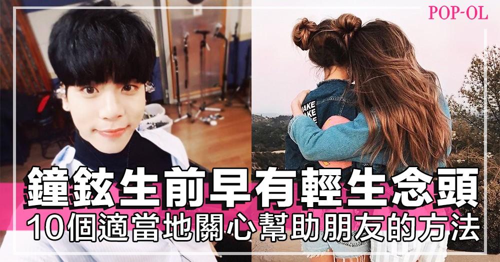 SHINee鐘鉉自殺原來生前也有抑鬱和輕生念頭!除了正視情緒問題,外來的支持也重要!10個適當地關心朋友的方法~!