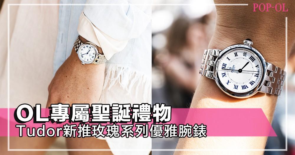 瑞士高級腕錶品牌Tudor新推出Clair de Rose(玫瑰)系列腕錶極具美學特色,秉承古典優雅及永恒經典的精神!