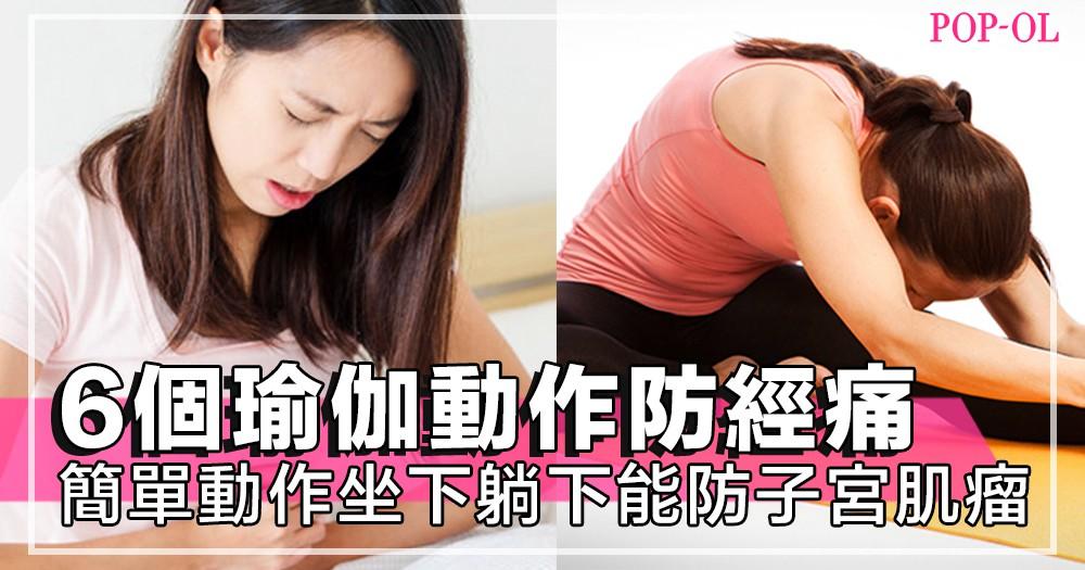 教你6個瑜伽動作防經痛!連子宮肌瘤都可預防!一個簡單動作躺下、坐下便能放鬆腹部緊繃的肌肉與神經~!