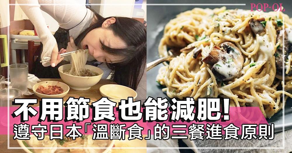 冬天想令身體更保暖、代謝更快養出美好身段?就要學習日本流行的「溫斷食」方法,快跟住三餐原則來做吧!