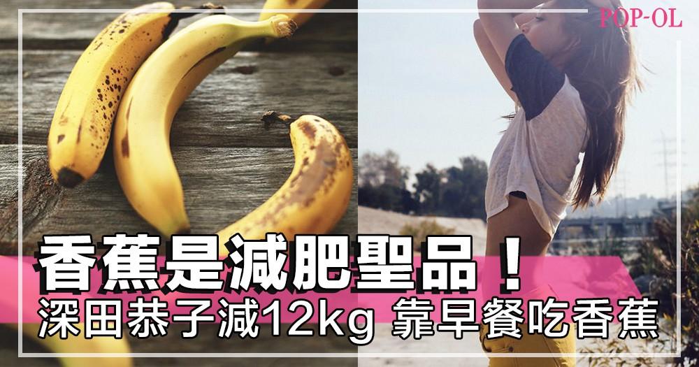 香蕉讓深田恭子足足瘦了12公斤!只需要把早餐換成一根香蕉,就能輕鬆瘦下來!