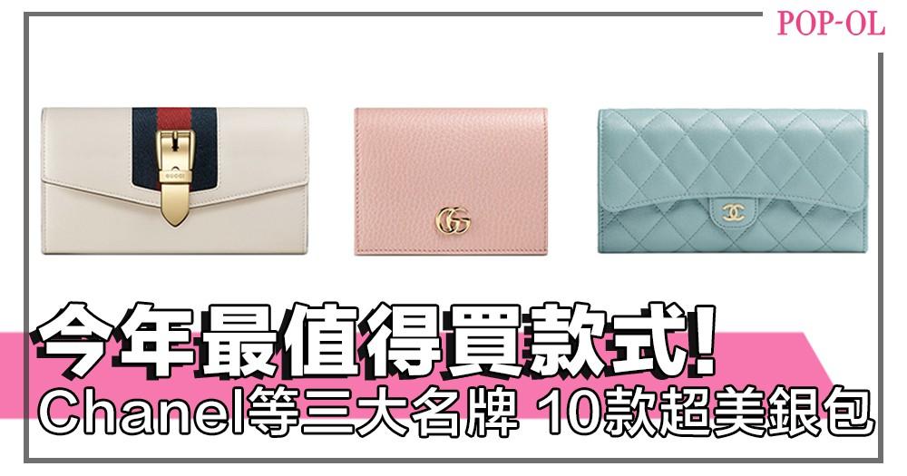 選對銀包可以令你品味、氣質大大提升~!推介Chanel等三大名牌,10款今年最值得買的款式!