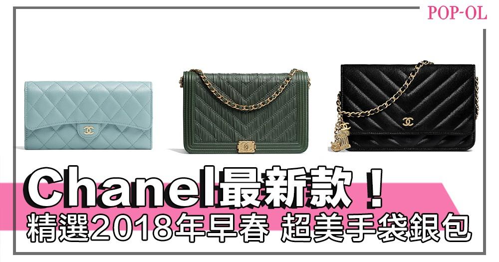 超美~新一年送份禮物給自己!精選2018年早春Chanel最新超驚艷款手袋、銀包加價錢一次過看完!