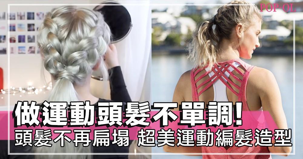 做運動頭髮也可以不扁塌!不同運動配搭不同編髮造型,教你自己紮「運動編髮」,短髮長髮都紮到~!