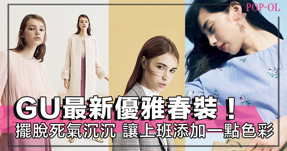 精選GU最新清新優雅系列!OL上班最適合,每款都超淑女又得體,價錢更令人心動~!