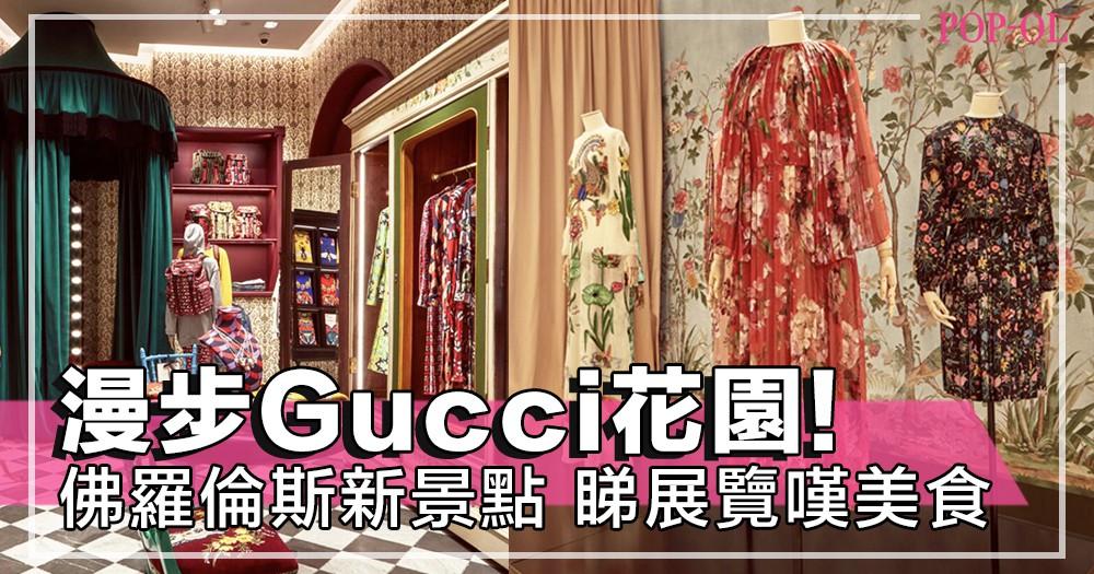 Gucci博物館大翻新!到Gucci Garden逛藝廊、買限定精品,還可品嚐米芝蓮級美食~