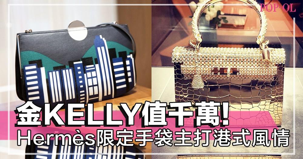 全球獨一無二!黃金Hermès Kelly Bag坐陣新店,推特別版香港街景特色Malice系列