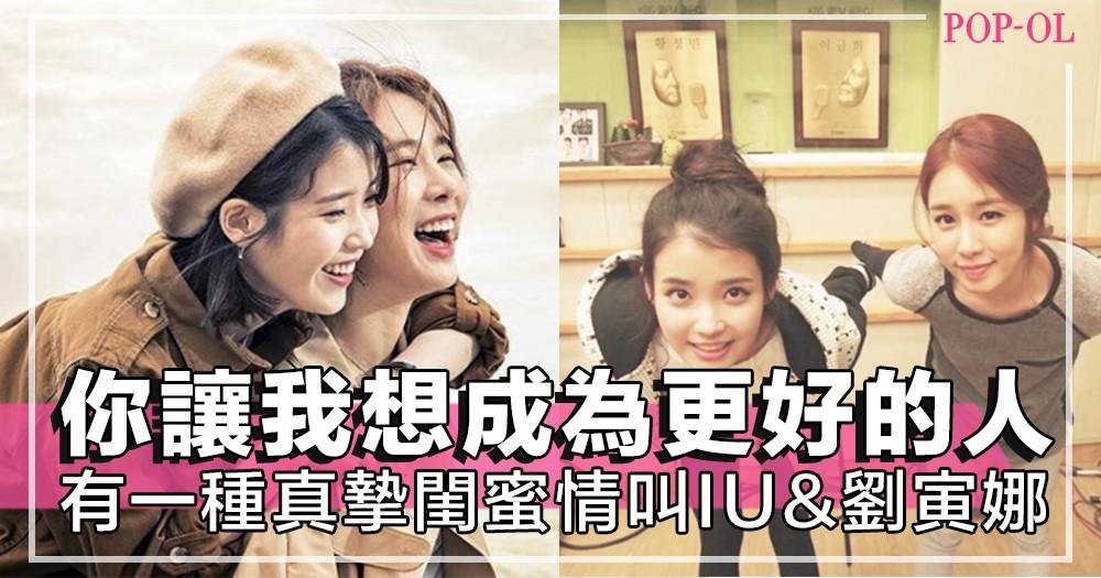 年紀相差11年,但有著相似的靈魂~劉寅娜:「除了雙親外,IU是我最重要的人」