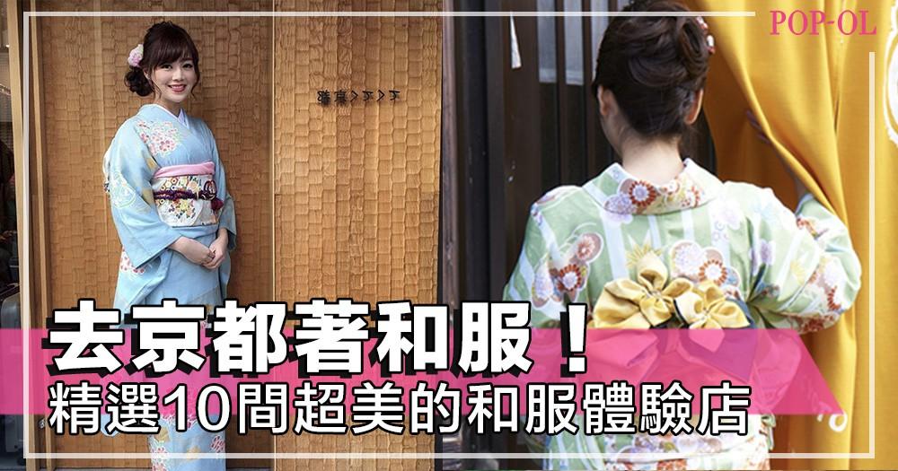 去京都著和服!為你精選10間京都著名精緻和服體驗店,讓你找到最漂亮的和服~!
