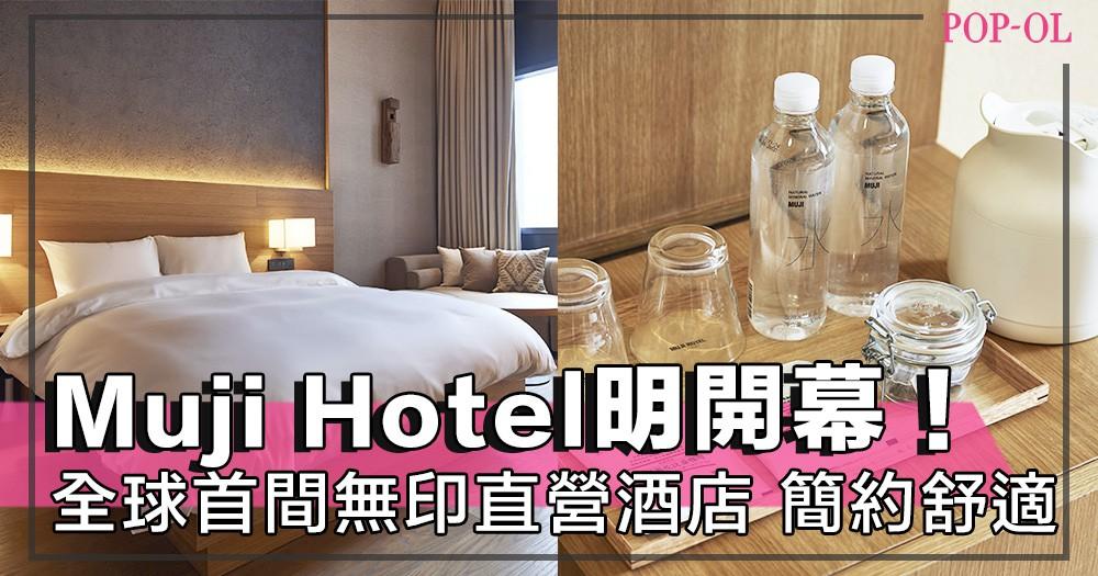 萬眾期待!深圳Muji Hotel明天正式開幕,自認是「無印迷」的你快去體驗吧!
