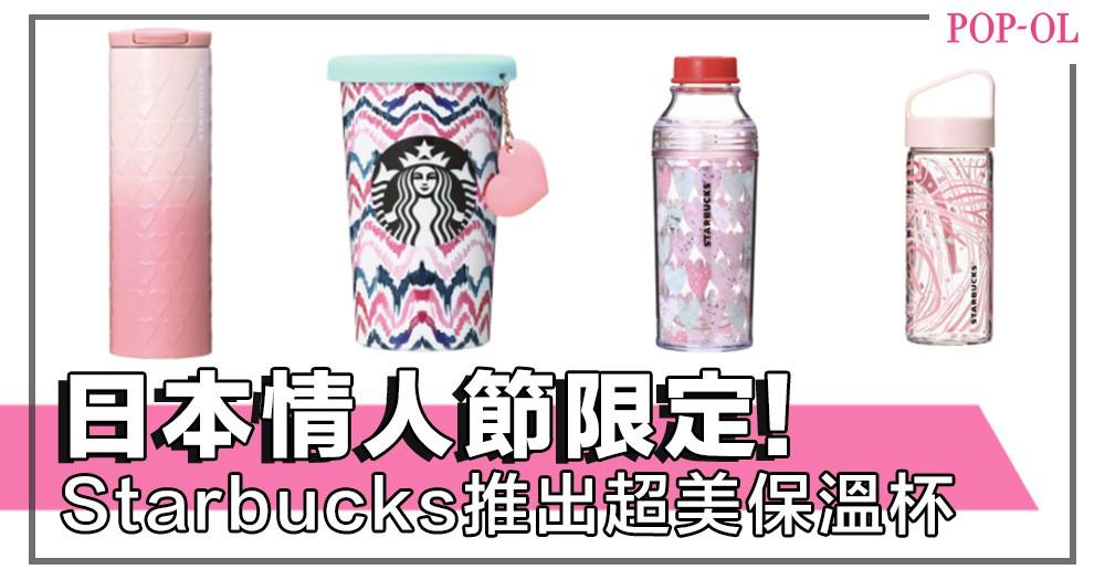 心心眼大爆發!日本Starbucks情人節限定超浪漫保溫杯推出,去日本記得搶一個回來!