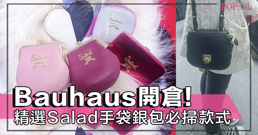 低至兩折!Bauhaus荔枝角開倉~大量貨品大減價,手袋、銀包、皮褸OL至愛!
