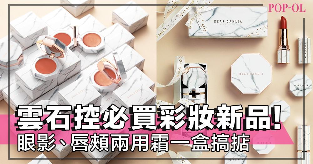 韓版DEAR DAHLIA又出新品!雲石花紋包裝超精美,雙層設計一盒有齊眼影、唇頰兩用霜~